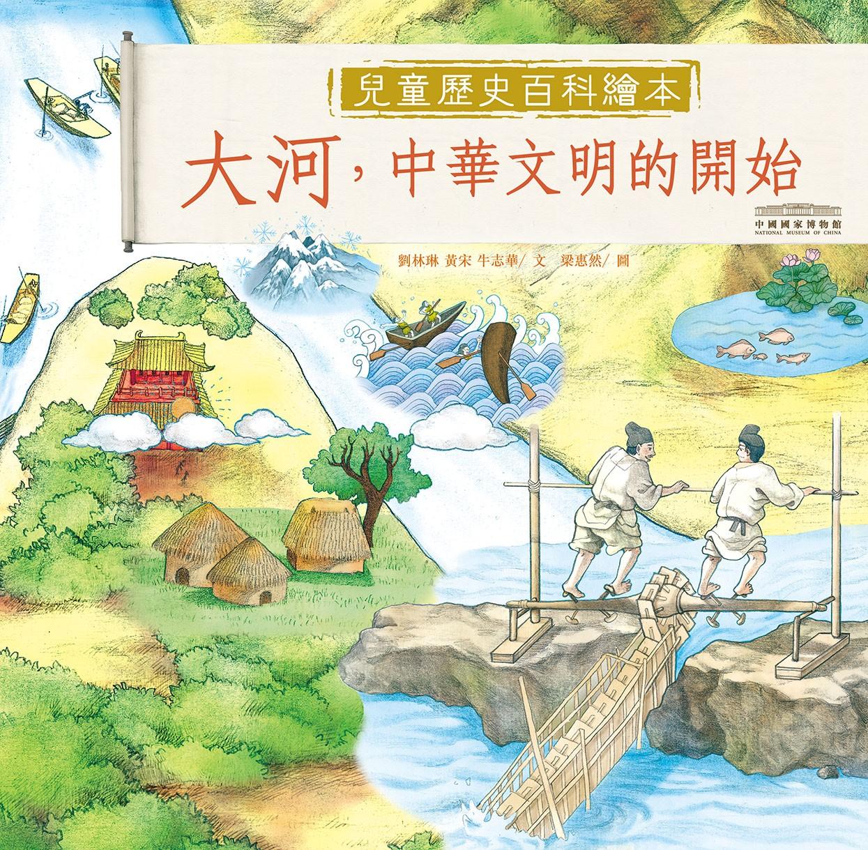 中國國家博物館兒童歷史百科繪本——大河,中華文明的開始