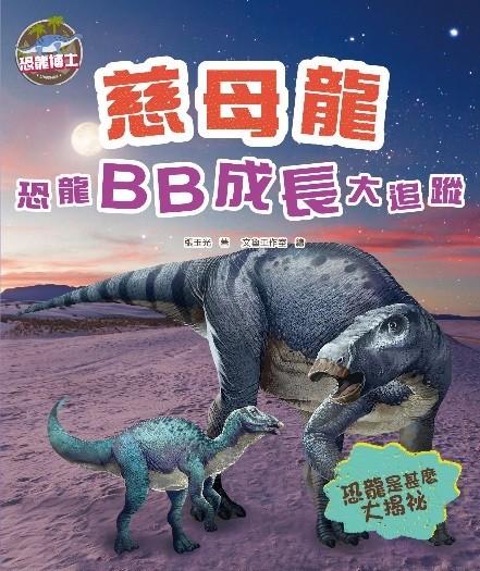 恐龍博士︰慈母龍,恐龍BB成長大追蹤