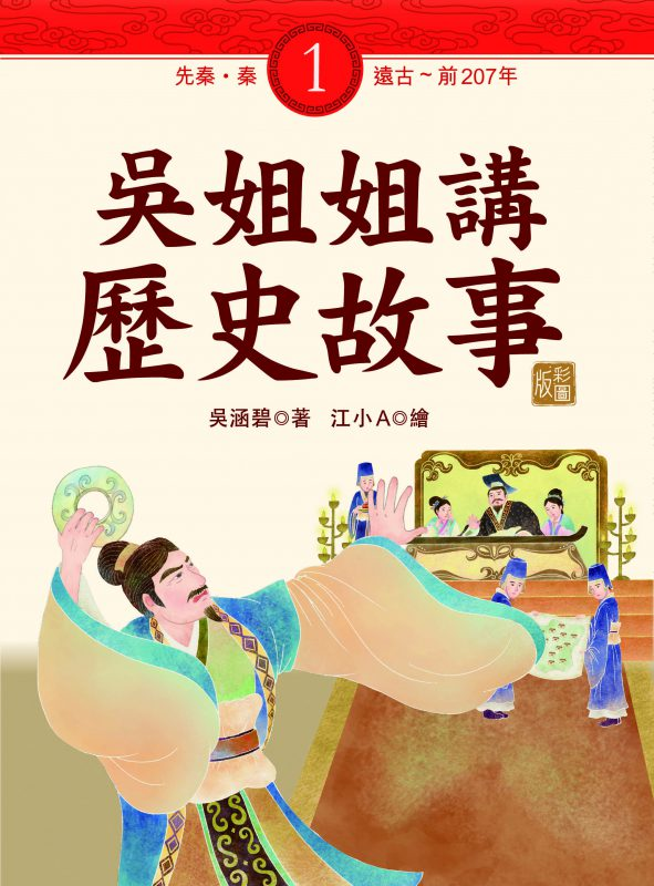 吳姐姐講歷史故事1‧先秦、秦