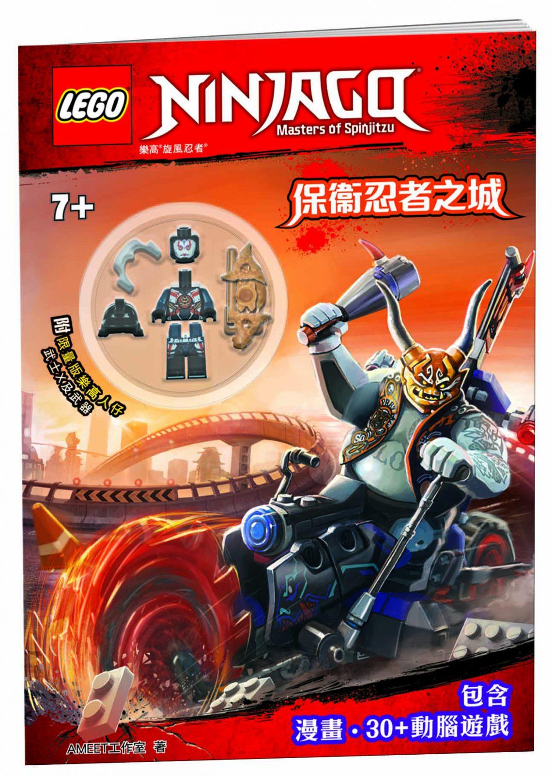 樂高®旋風忍者®:保衞忍者之城