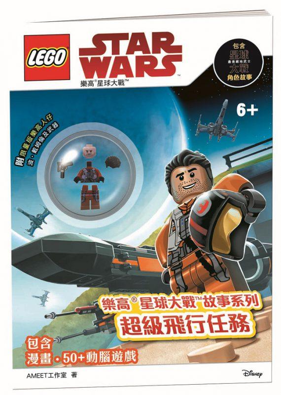 樂高R星球大戰TM故事系列:超級飛行任務