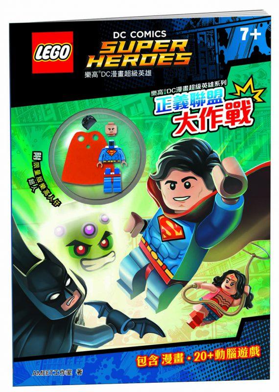 樂高®DC漫畫超級英雄:正義聯盟大作戰