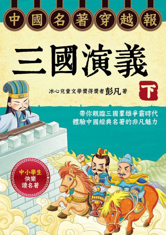 中國名著穿越報︰三國演義.下
