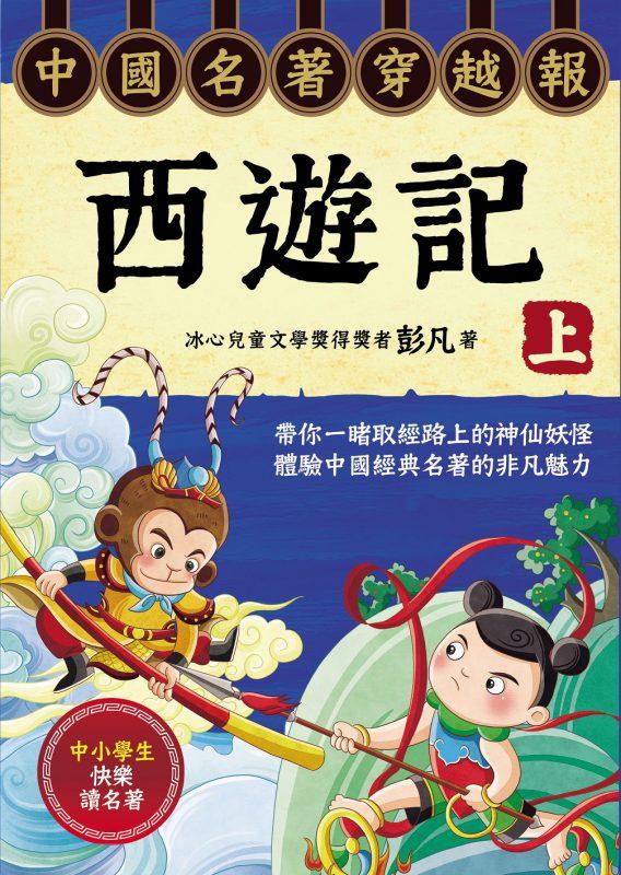 中國名著穿越報︰西遊記.上