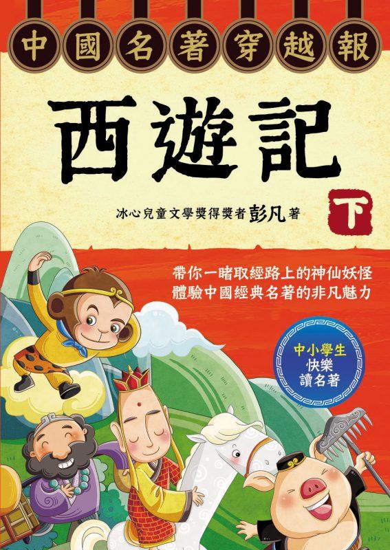 中國名著穿越報︰西遊記.下