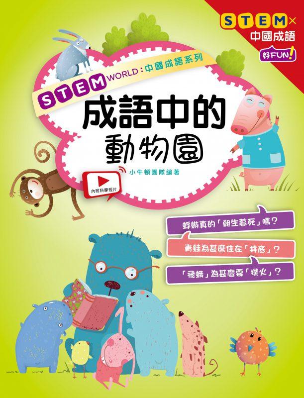 STEM WORLD中國成語系列: 成語中的動物園
