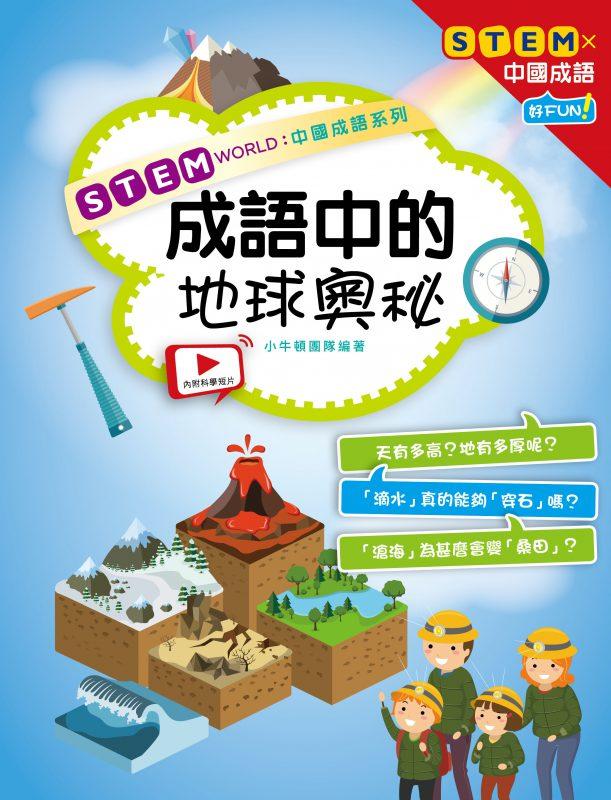 STEM WORLD中國成語系列:  成語中的地球奧秘