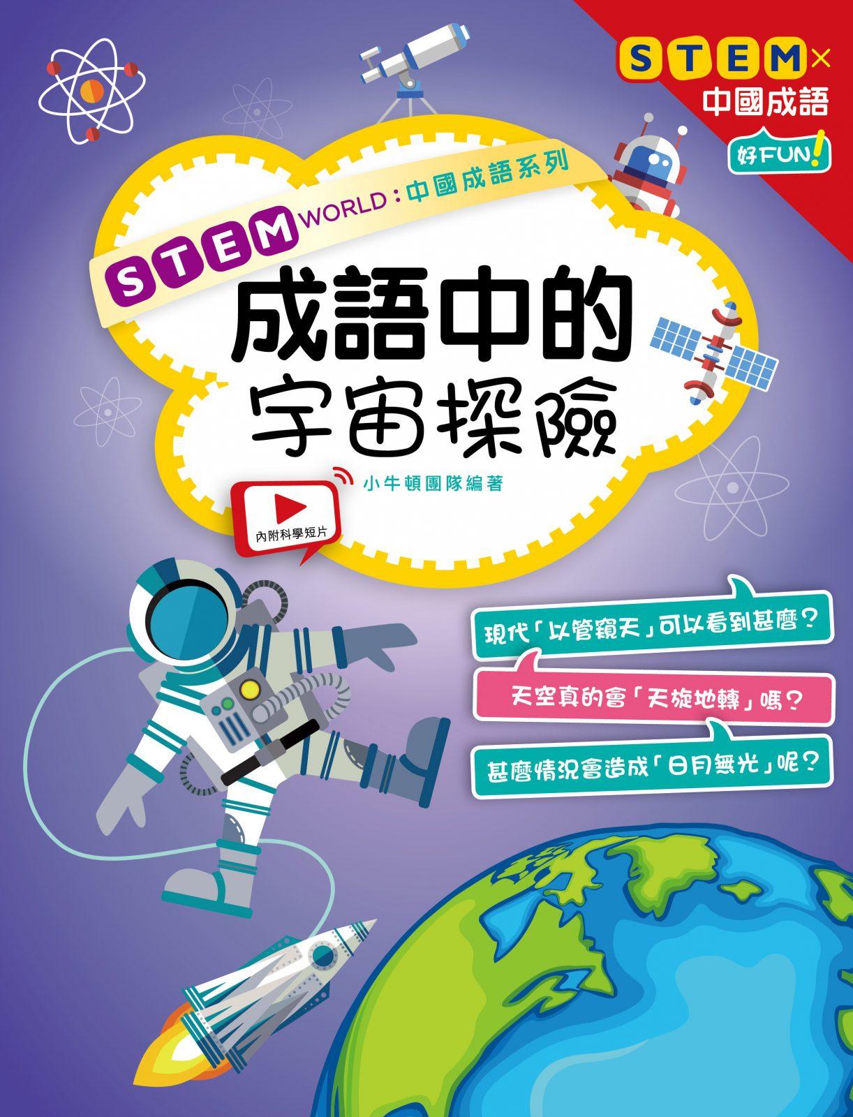 STEM WORLD中國成語系列: 成語中的宇宙探險