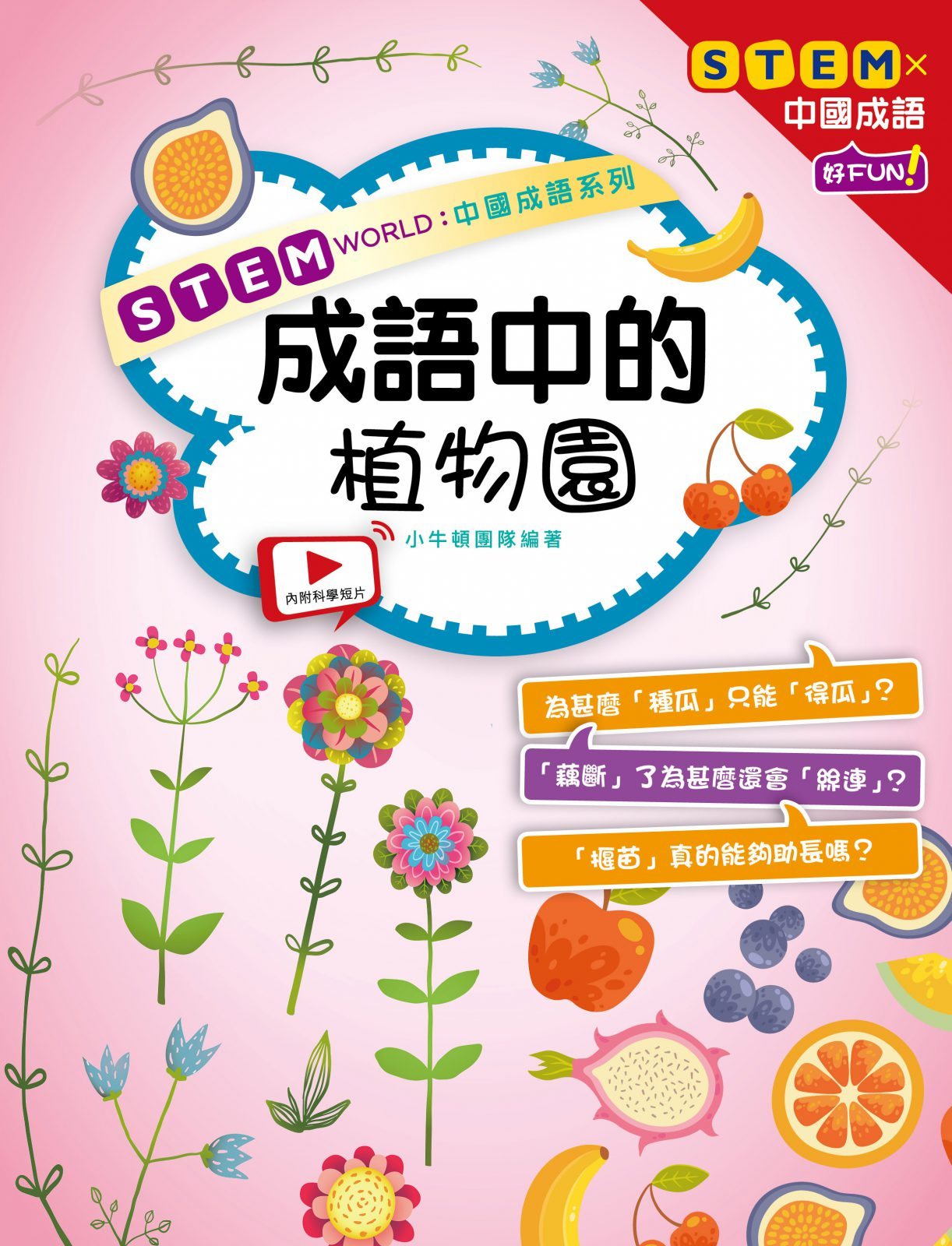 STEM WORLD中國成語系列: 成語中的植物園