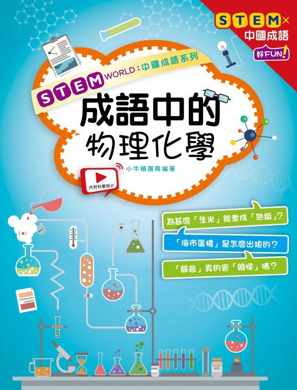 STEM WORLD中國成語系列:  成語中的物理化學