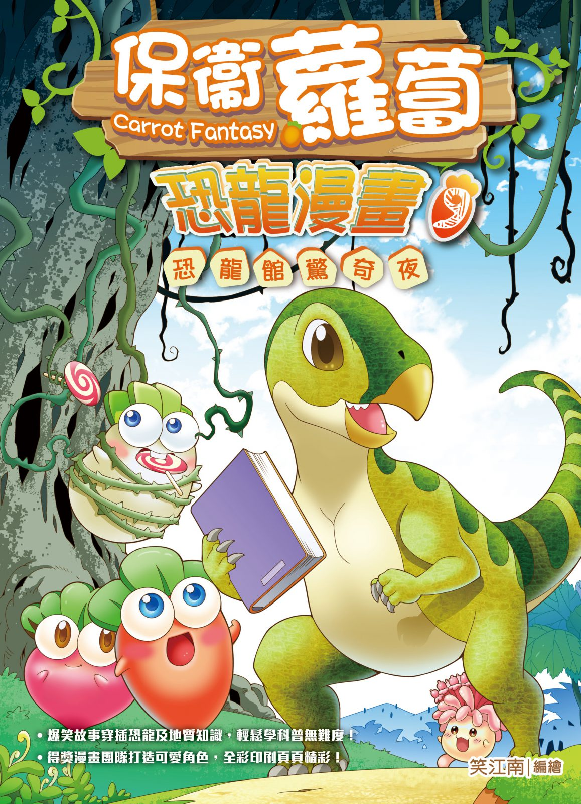 保衞蘿蔔 恐龍漫畫9:恐龍館驚奇夜
