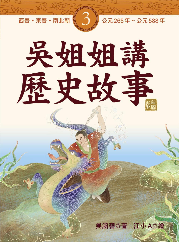 吳姐姐講歷史故事3‧西晉、東晉、南北朝