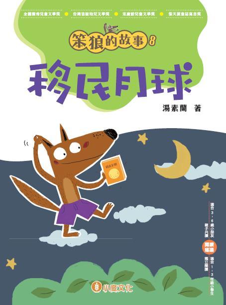 笨狼的故事8:移民月球