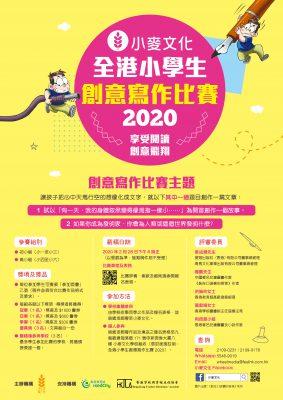 全港小學生創意寫作比賽2020現正接受報名!
