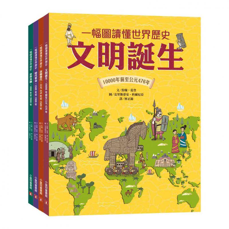 一幅圖讀懂世界歷史  4冊套裝