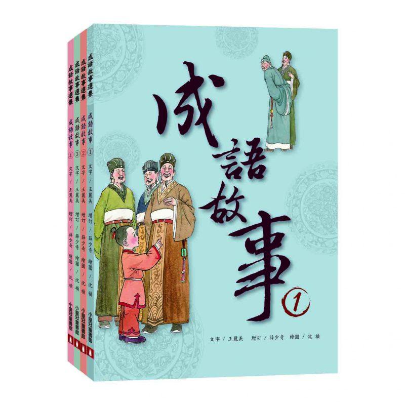 成語故事  4冊套裝