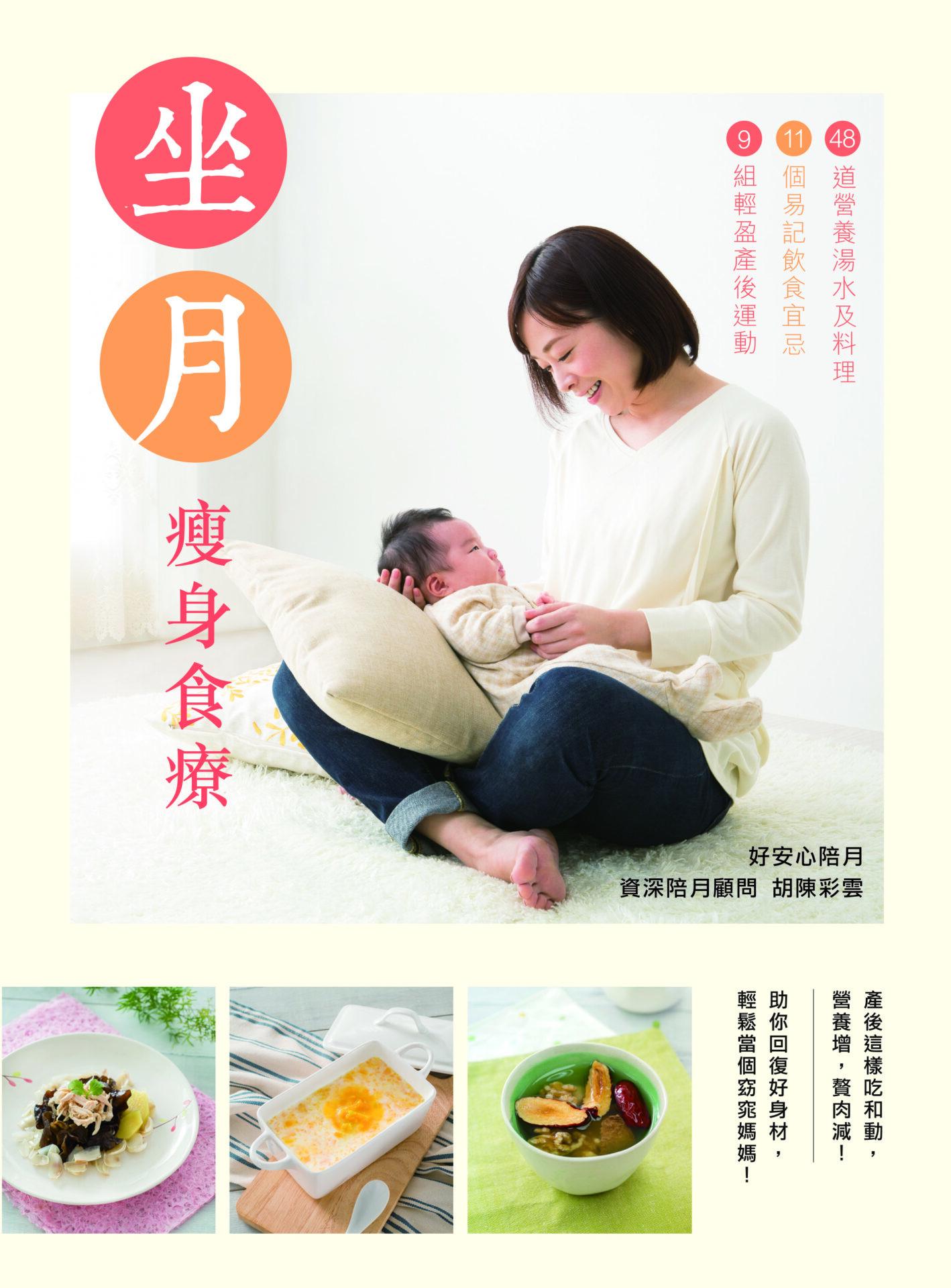 坐月瘦身食療