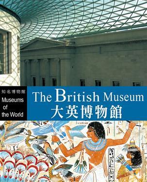 知名博物館-大英博物館