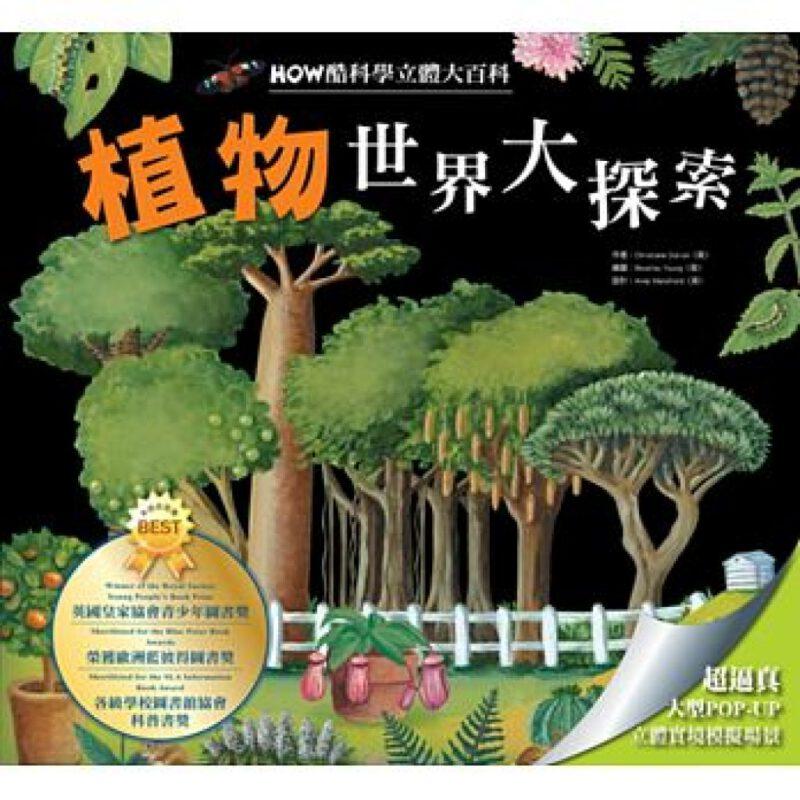 HOW酷立體科學大百科-植物世界大探索