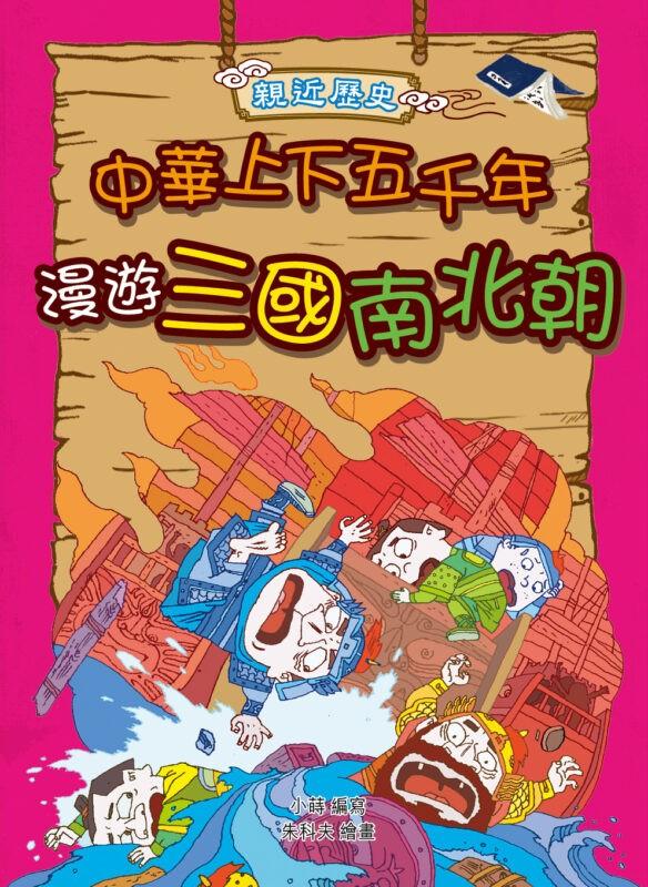 親近歷史:中華上下五千年4漫遊三國南北朝