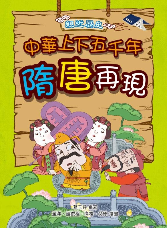 親近歷史:中華上下五千年5隋唐再現