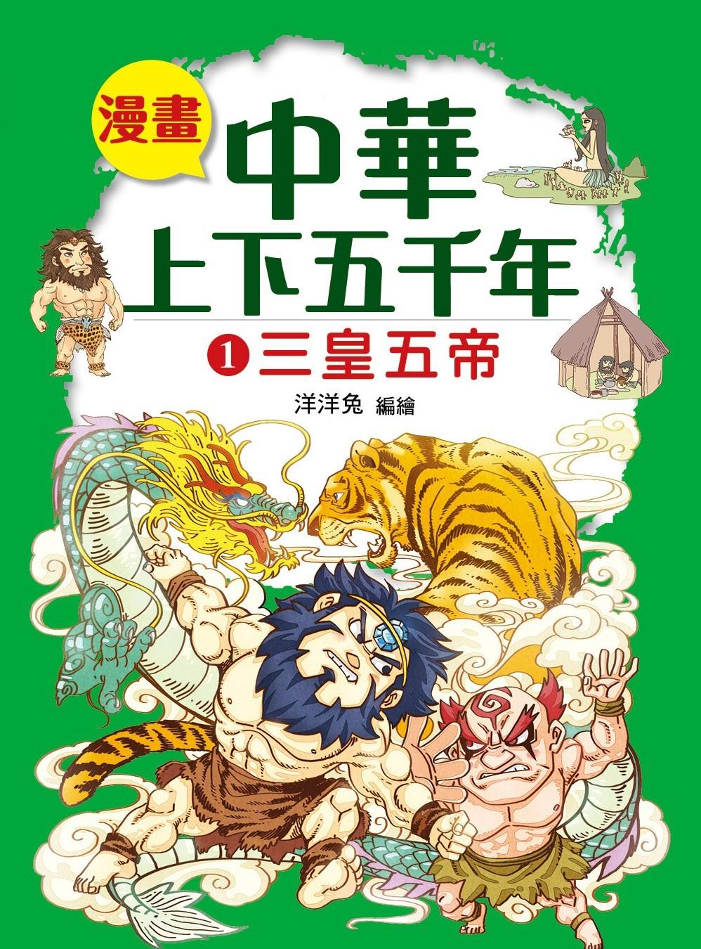 漫畫中華上下五千年(1)三皇五帝