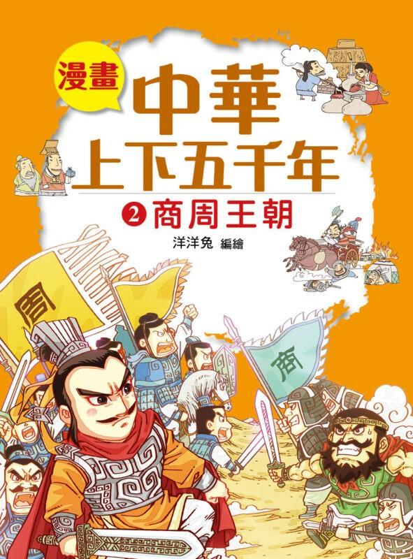 漫畫中華上下五千年(2)商周王朝