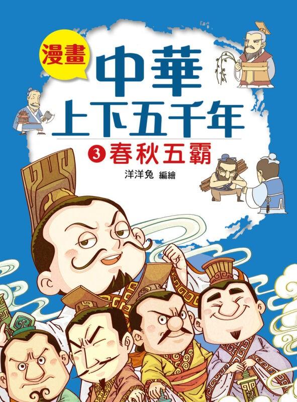 漫畫中華上下五千年(3)春秋五霸