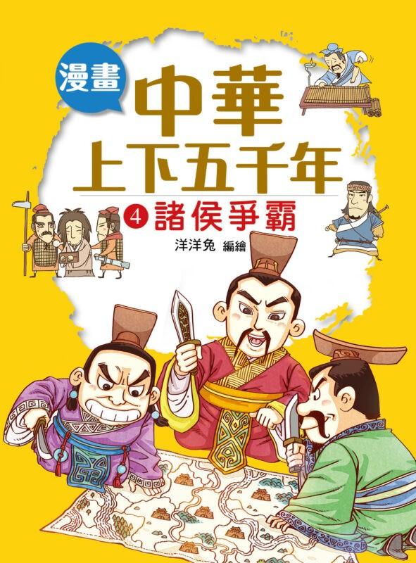 漫畫中華上下五千年(4)諸侯爭霸