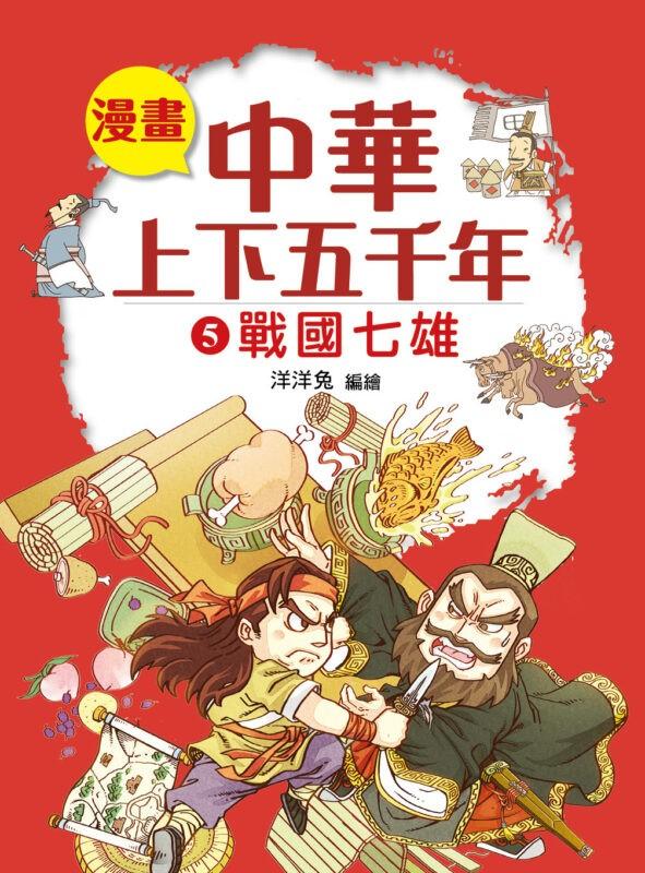 漫畫中華上下五千年(5)戰國七雄