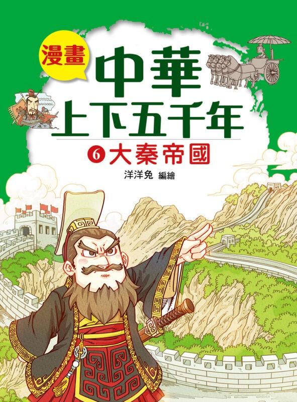 漫畫中華上下五千年(6)大秦帝國