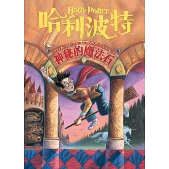 哈利波特(1):神秘的魔法石
