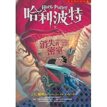 哈利波特(2):消失的密室