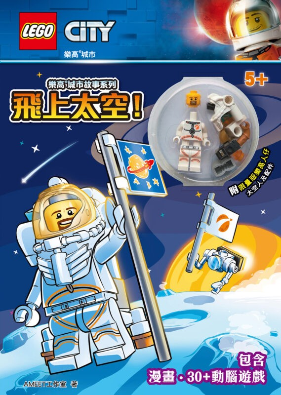 樂高城市故事系列:飛上太空!