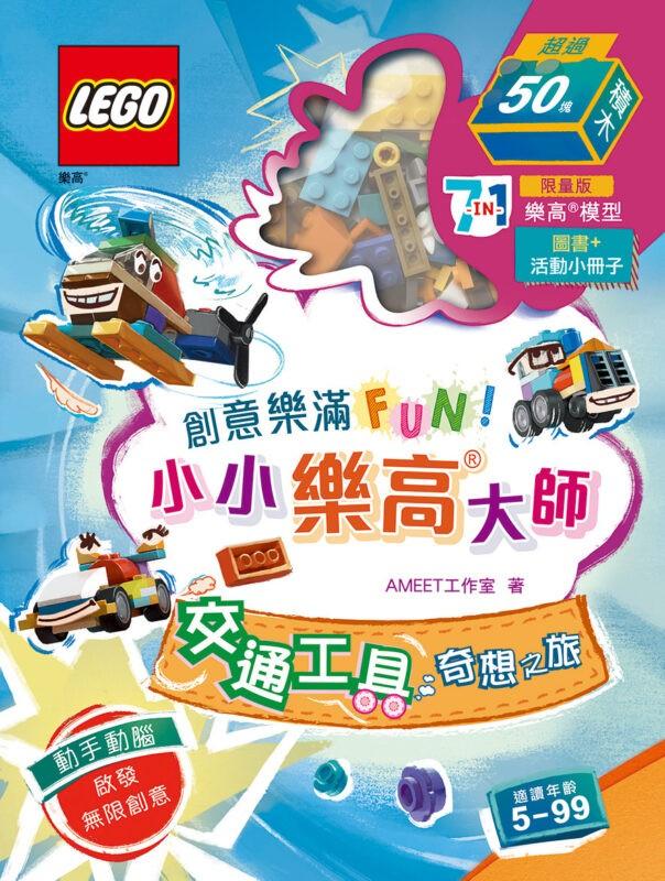 創意樂滿FUN!小小樂高大師:交通工具奇想之旅