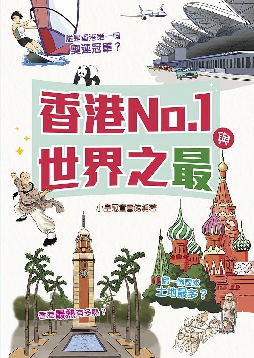香港No.1與世界之最