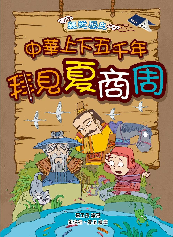 親近歷史:中華上下五千年1拜見夏商周