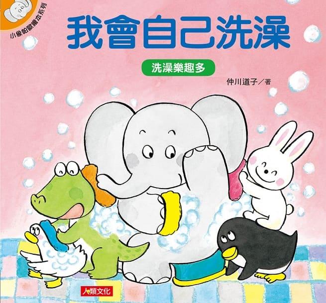 小象帕歐繪本:我會自己洗澡