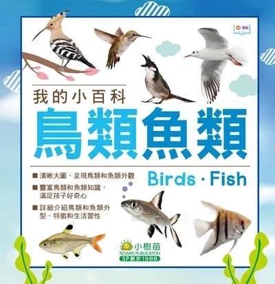 我的小百科 鳥類魚類