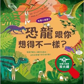 生態小偵探1:恐龍跟你想得不一樣?