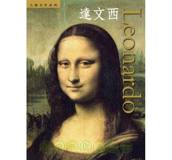 大師名作系列-達文西Leonardo