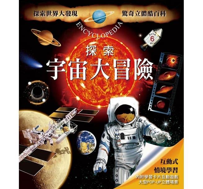 驚奇立體酷百科-探索宇宙大冒險
