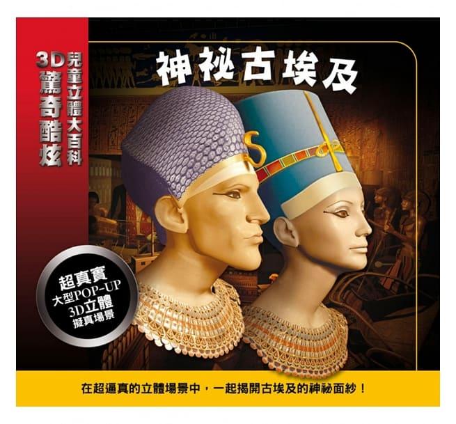 3D驚奇酷炫兒童立體大百科-神祕古埃及
