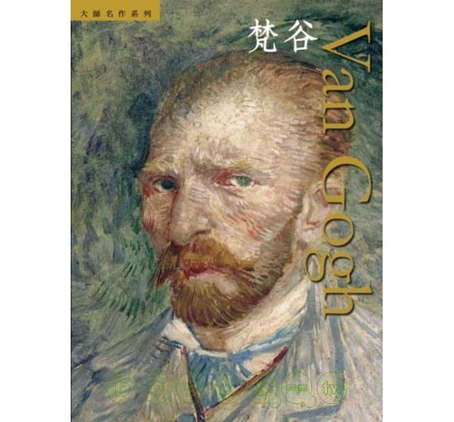 大師名作系列-梵谷Van Gogh