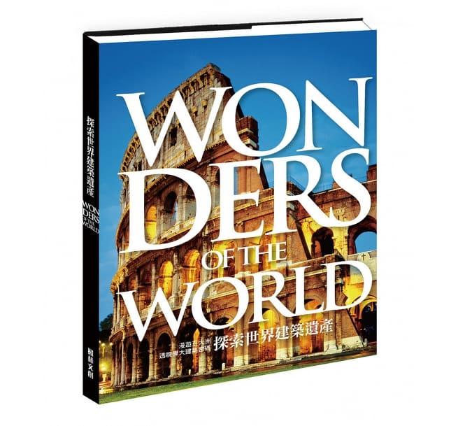 探索世界建築遺產-新