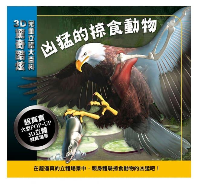 3D驚奇酷炫兒童立體大百科-凶猛的掠食動物