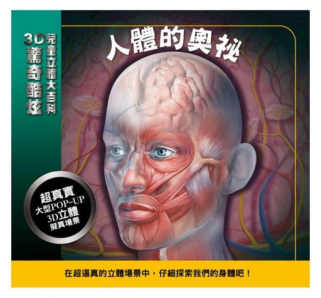 3D驚奇酷炫兒童立體大百科-人體的奧祕