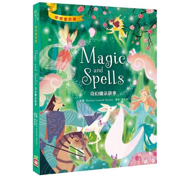 奇幻魔法故事 Magic and Spells