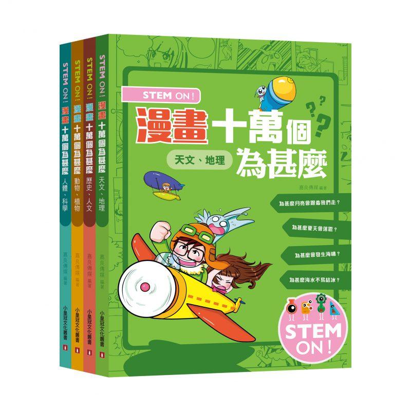 STEM ON!漫畫十萬個為甚麼系列  4冊套裝