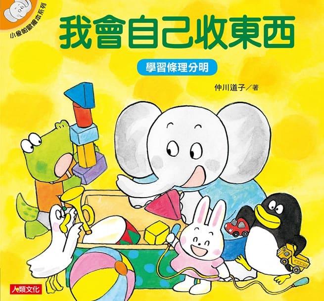 小象帕歐繪本:我會自己收東西